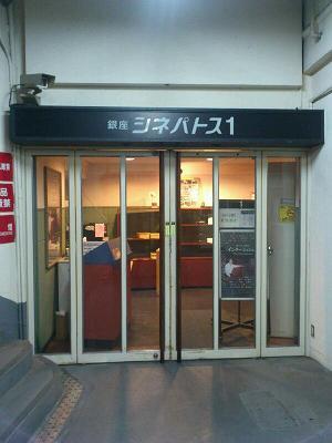 映画館入口.JPG
